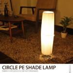 PEシェードランプ(電球なし)/フロアライト/ホワイト