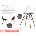 イームズ不朽の名作 Eames DSW ウッド脚デザイン
